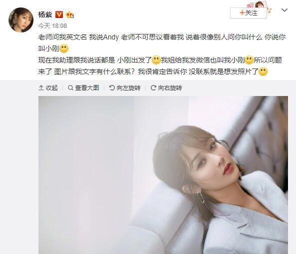 杨紫英文名被吐槽 网友:有什么关系人美就行了