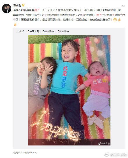 霍启刚晒孩子合影 哥哥揽着两个妹妹开怀大笑超温馨der