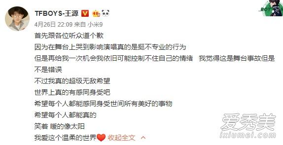 王源为哭道歉引热议 这个遭遇太多网络暴力的少年令人心疼不已