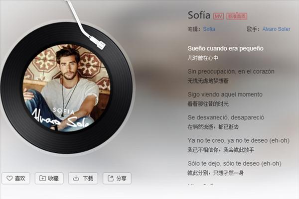 抖音米亚索菲亚是什么歌? 西班牙语歌曲《Sofia》了解一下