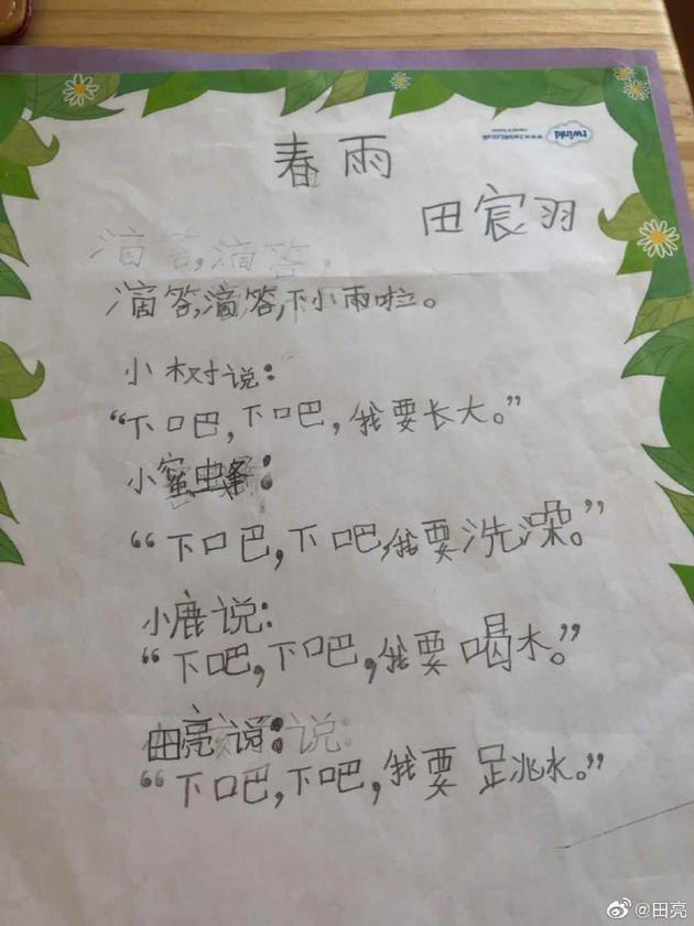 """小亮仔""""坑爹""""技能上线 写诗调侃田亮逗乐网友"""
