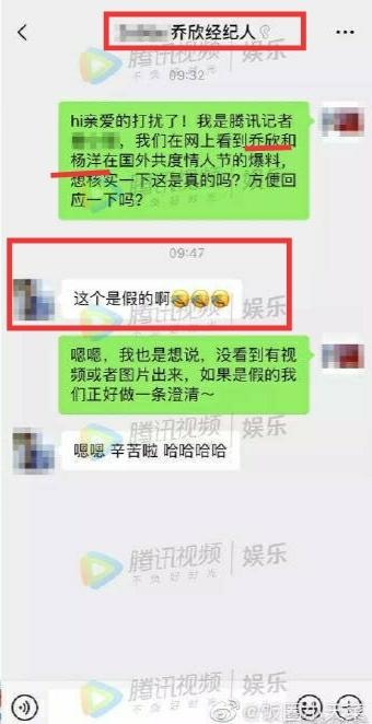 原来乔欣小号表白的是出演过《琅琊榜2》的青年演员邵伟桐
