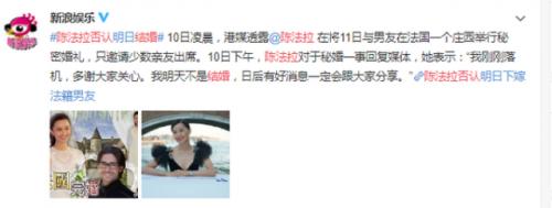 陈法拉否认结婚 日后有好消息一定会跟大家分享