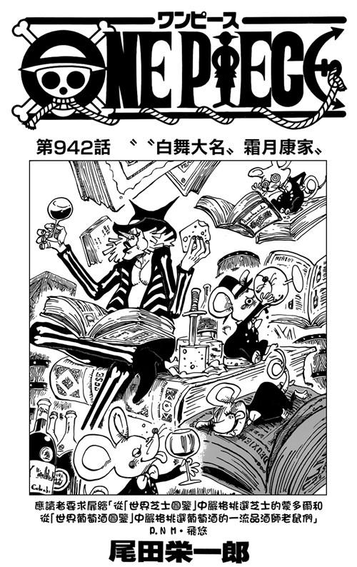 海贼王漫画942话最新情报 一个是索隆登场之后的战斗