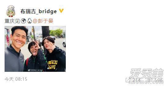 Bridge偶遇彭于晏 吸引了一众网友们的羡慕嫉妒恨