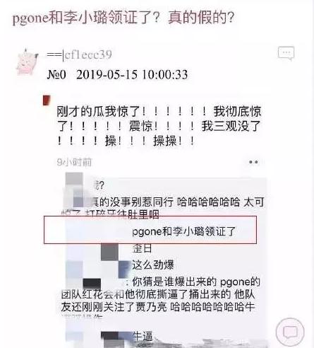 """李小璐回应领证风波事件始末 """"红花会""""兄弟开撕扯出一串大瓜"""