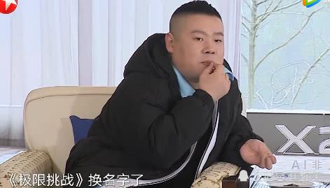 极限挑战5黄磊张艺兴缺席原因是什么? 阵容大换血王迅罗志祥力不从心