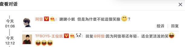 王俊凯给阿信解释微笑表情 这个回答被一众网友称赞