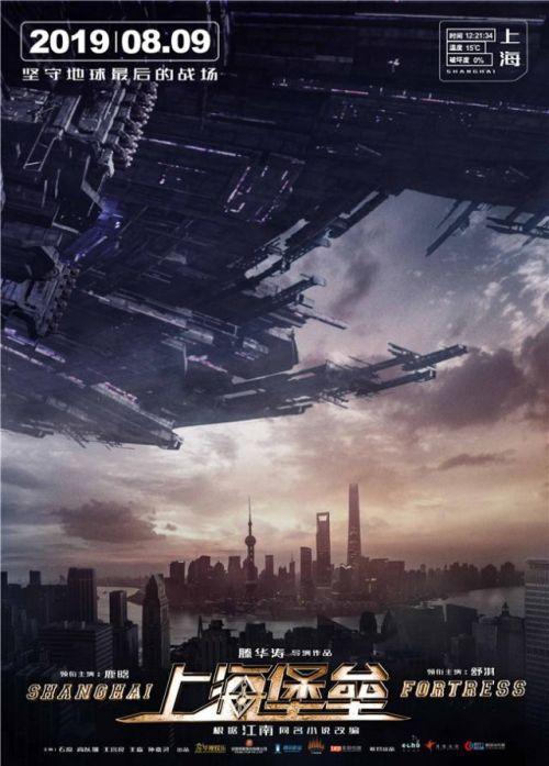 上海堡垒定档具体上映时间 改编自江南的同名小说