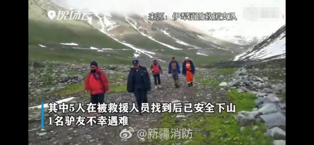 6名驴友因暴风雪被困天山深处 5人获救1人遇难