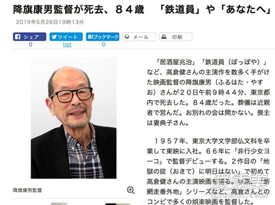日本导演降旗康男去世 留下了表现人间悲欢的优秀作品