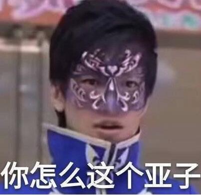 游乐王子否认结婚 随后袁奇峰结婚会请吃喜糖啊