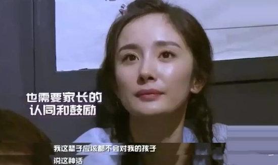 杨幂谈亲子教育 要如何做大家才相信她是个好妈妈?