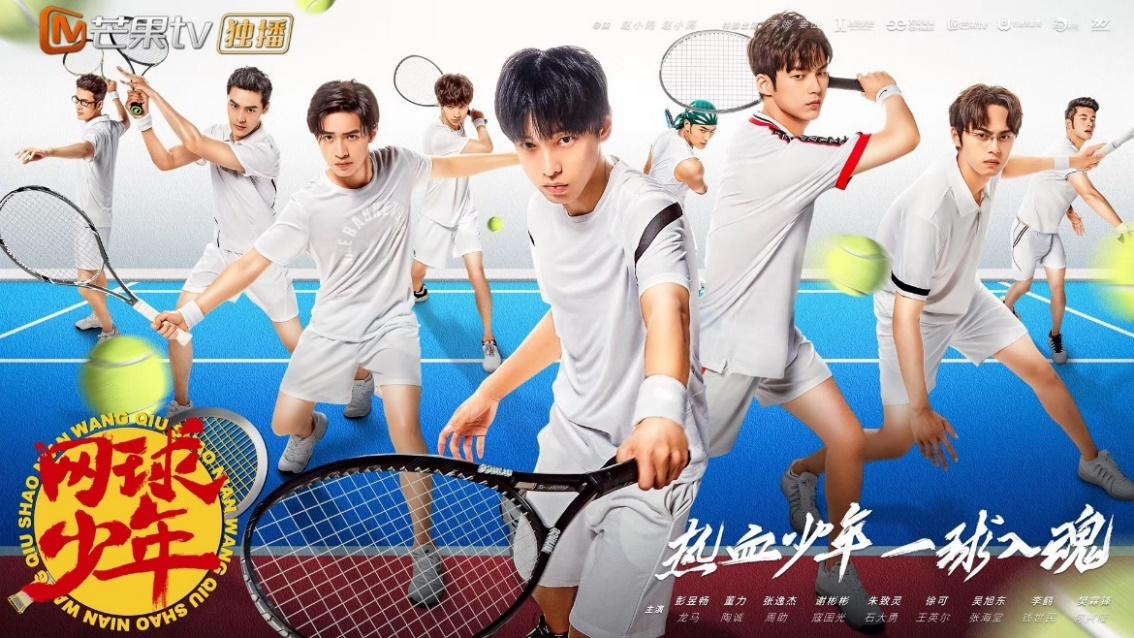 网球少年什么时候播出 一股青春风暴即将席卷2019年暑期荧屏档