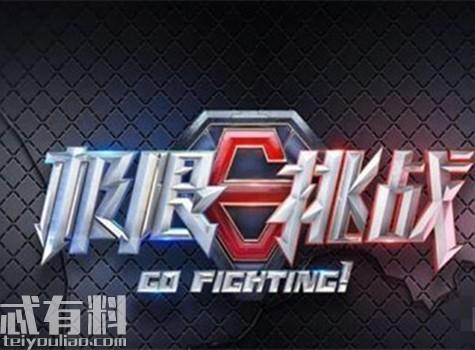 极限挑战5贾乃亮是第几期 新成员的加入给节目带来了新的活力