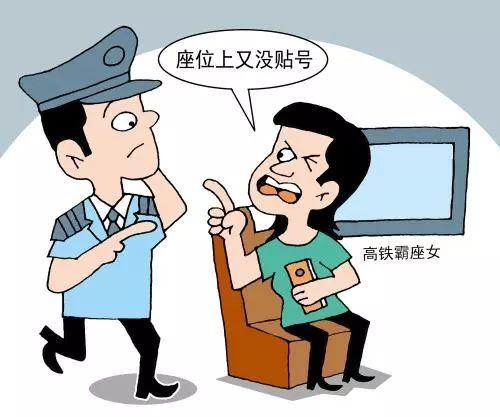 惩治高铁霸座者 须道德与法律双管齐下
