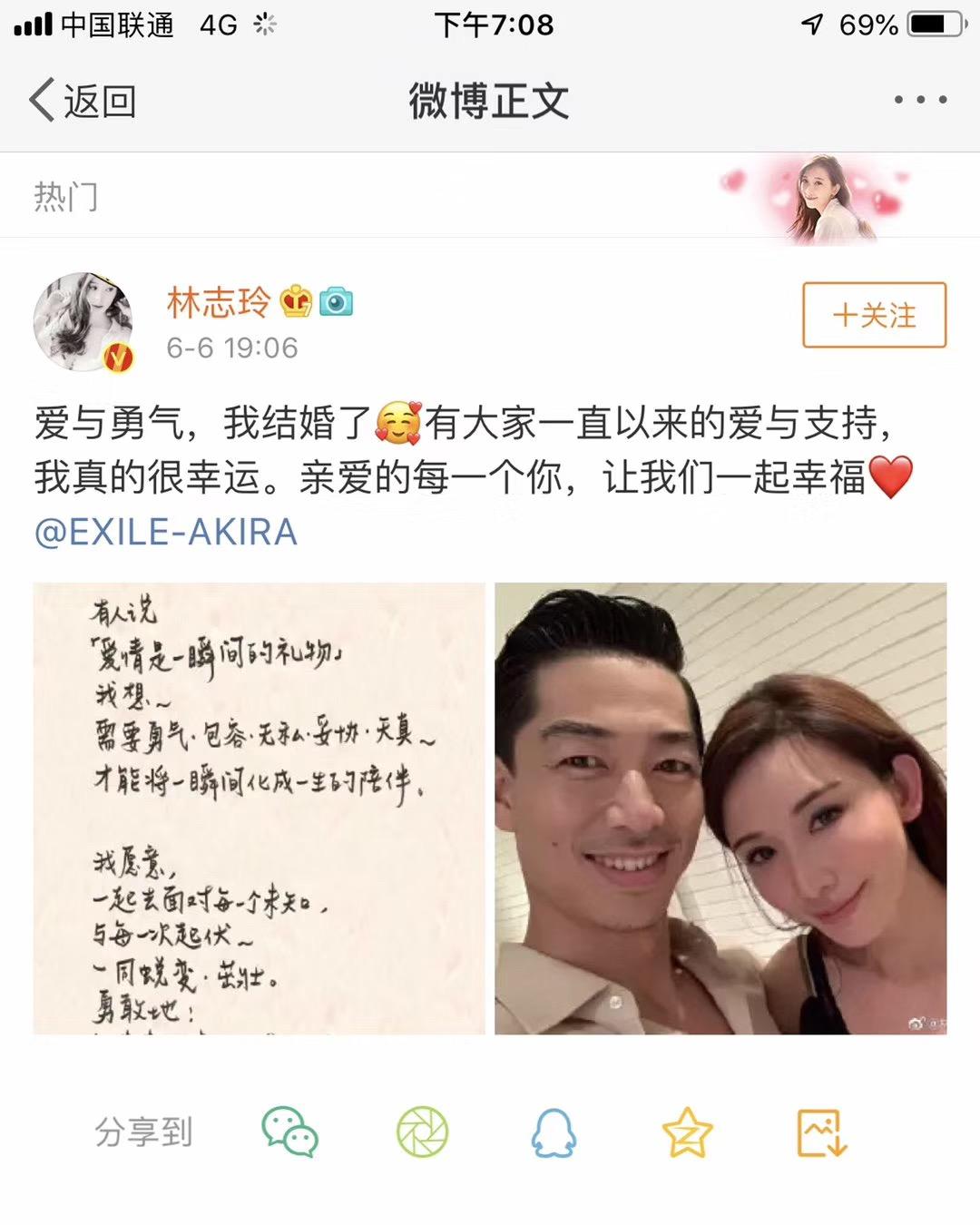 冻龄女神林志玲宣布结婚 45岁找到真爱迈入婚姻殿堂