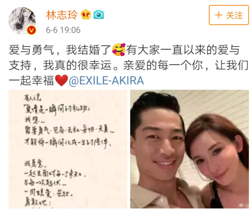 林志玲宣布与黑泽良平结婚,曾许愿想怀龙凤胎45岁恐成高龄产妇