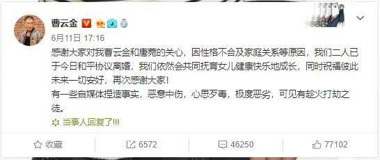 曹云金转账500万 全职妈妈唐菀变单身是女人****的痛