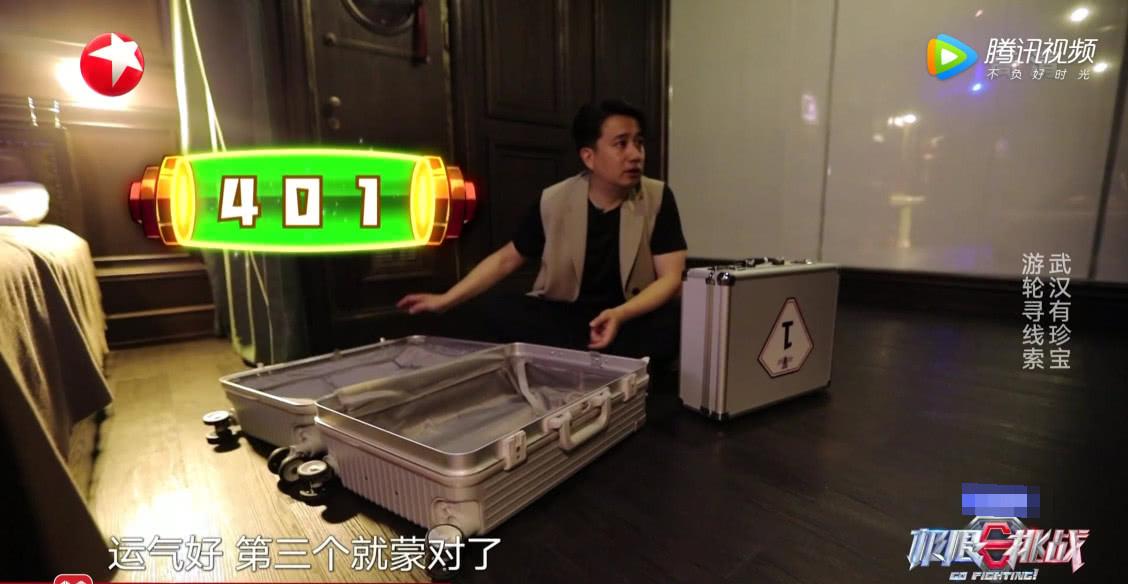 极限挑战黄磊智商爆棚,游戏开始直接猜中密码,导演出面求饶