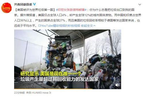 印尼女孩致信特朗普 你为什么不自己处理垃圾