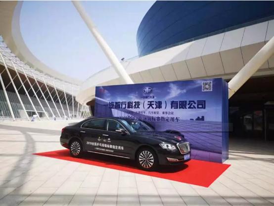 """2019""""中体产业杯""""全国乒乓球锦标赛,一汽智行红旗车队津门""""保驾护航"""""""