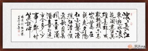 办公室书法字画 励志诗词名言书法助你事业再创
