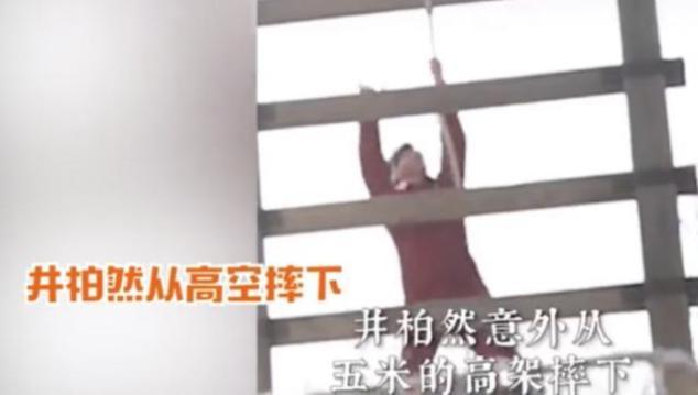 井柏然拍摄片场不慎从5米高架坠落 为作品真实不用替身超敬业