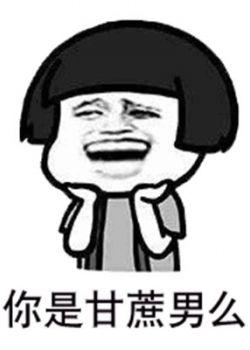 渣男新词:甘蔗男是什么意思什么梗?