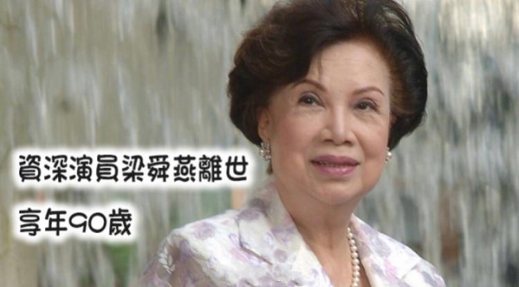 演员梁舜燕病逝 曾是中国香港电视史首位女演员