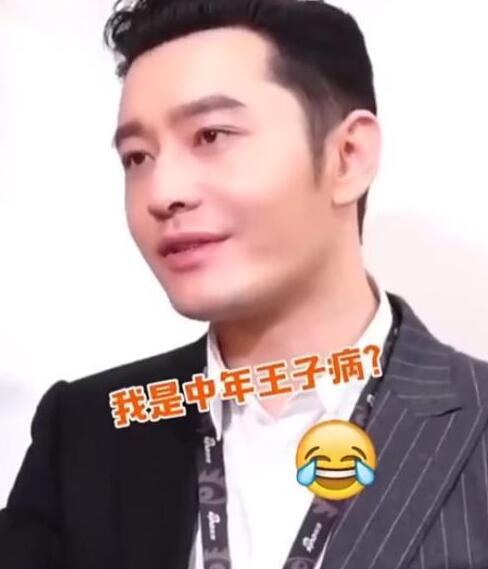 黄晓明回应中年王子病 再次引发了网友新一轮热烈讨论