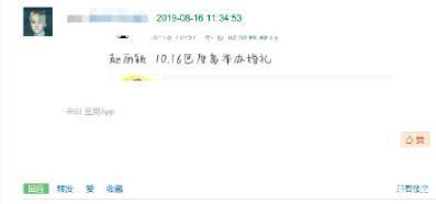 赵丽颖将补办婚礼 老公送百万名表是真宠妻还是炒作