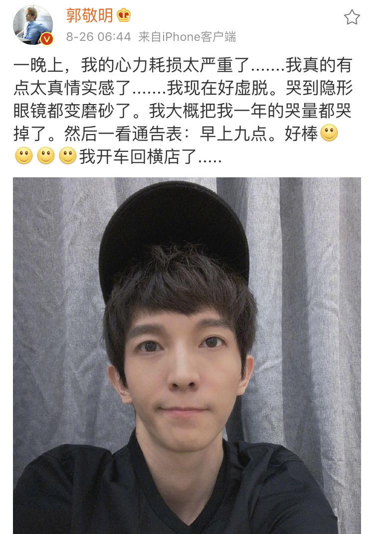 郭敬明回应近照蕉萃说了甚么 哭不是甚么顺不顺的成绩