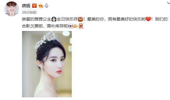 唐嫣为刘亦菲庆生 两人关系好吗合作过什么剧