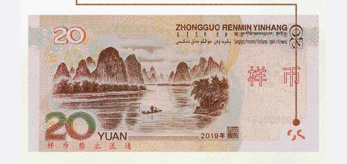 带你看20元人民币上的旅游景点!