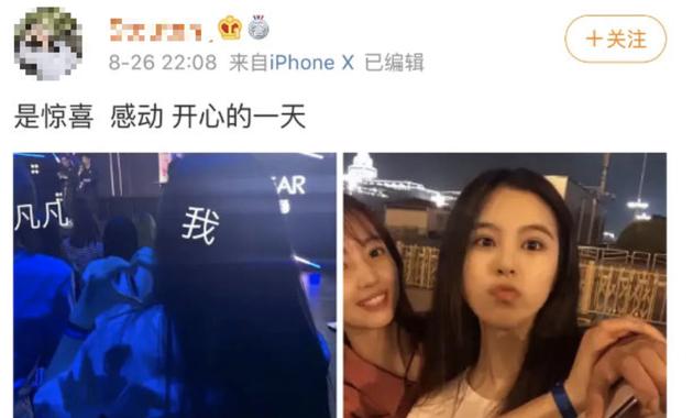 吴亦凡恋情疑曝光 女方私照被扒粉丝哭着祝福