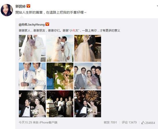向佐郭碧婷婚礼现场照曝光 网友:有雨神萧敬腾的地方竟然没有下雨?
