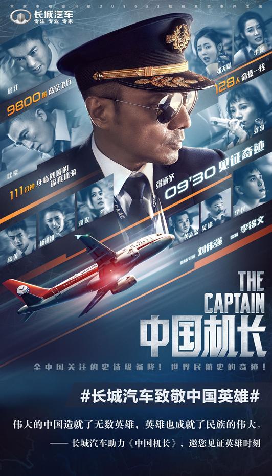 牡丹江四中贴吧_中国机长票房15亿 得多网友却说:女演员姣美才是环节