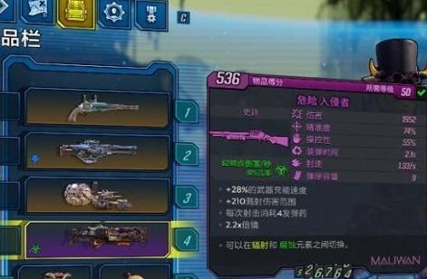 无主之地3枪械选择攻略