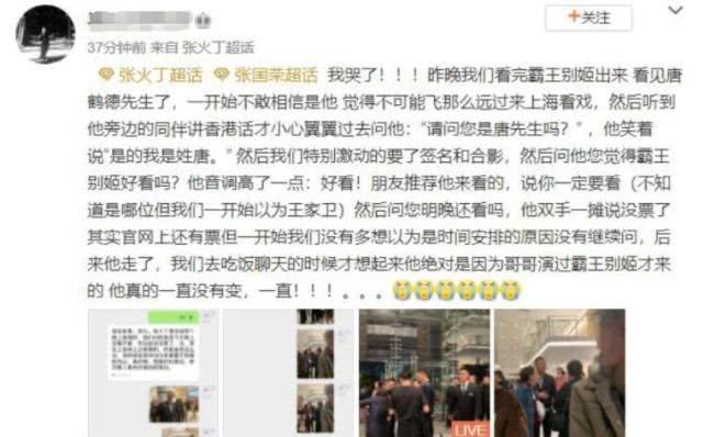 网友看京剧《霸王别姬》偶遇唐鹤德  签名合影超亲切