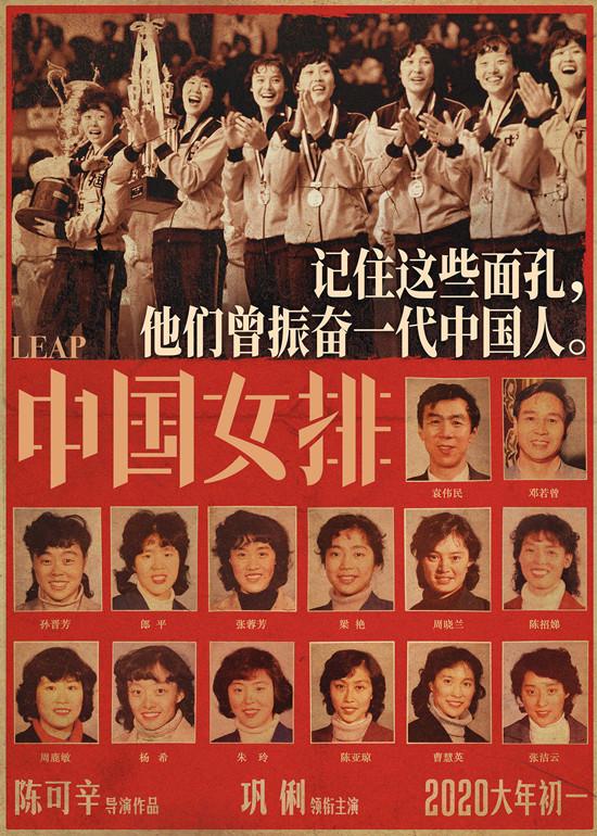 中国女排演员写真什么现象 那到底是怎么样回事?