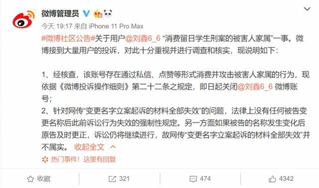 江歌案当事人刘鑫攻击江母微博账号被关闭!拥32万粉丝5万打赏