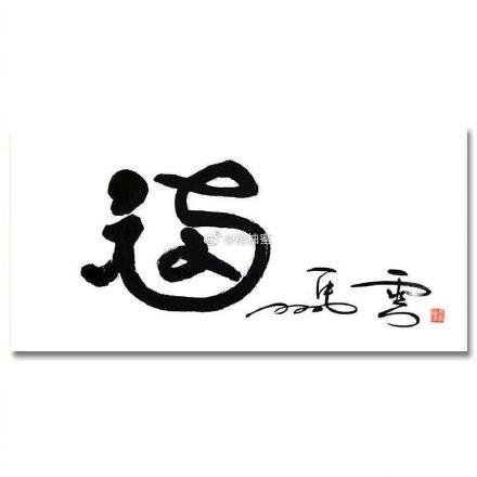 2020马云手写福字必出敬业福 敬业福福字图片高清    2020