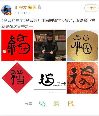 福字高清图片2020 支付宝马云新福字扫敬业福 敬业福图片大全
