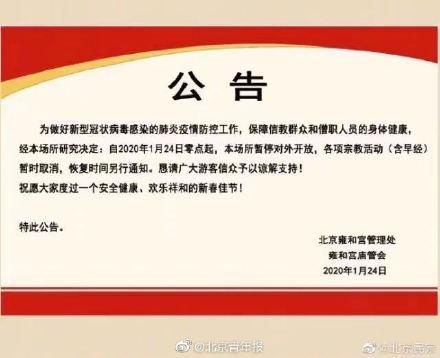 今天零时起北京雍和宫暂停对外开放