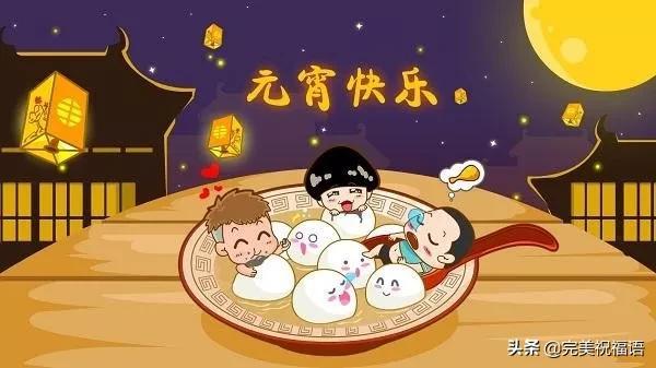 2020正月十五元宵节祝福语动表情图片 鼠年元宵节快乐问候语简短