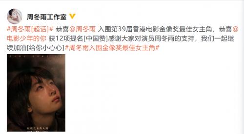 周冬雨入围第39届金像奖    女主 在电影作品《少年的你》中扮演陈念一角