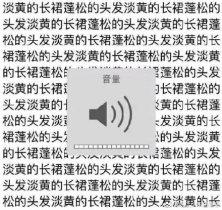 关于编心形头发的视频_淡黄的长裙蓬松的头发什么梗 淡黄的长裙蓬松的头发完整歌词说 ...