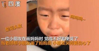 社会资讯_老师把妈妈画太胖男孩崩溃大哭 感动的场面为什么我会想笑啊 ...