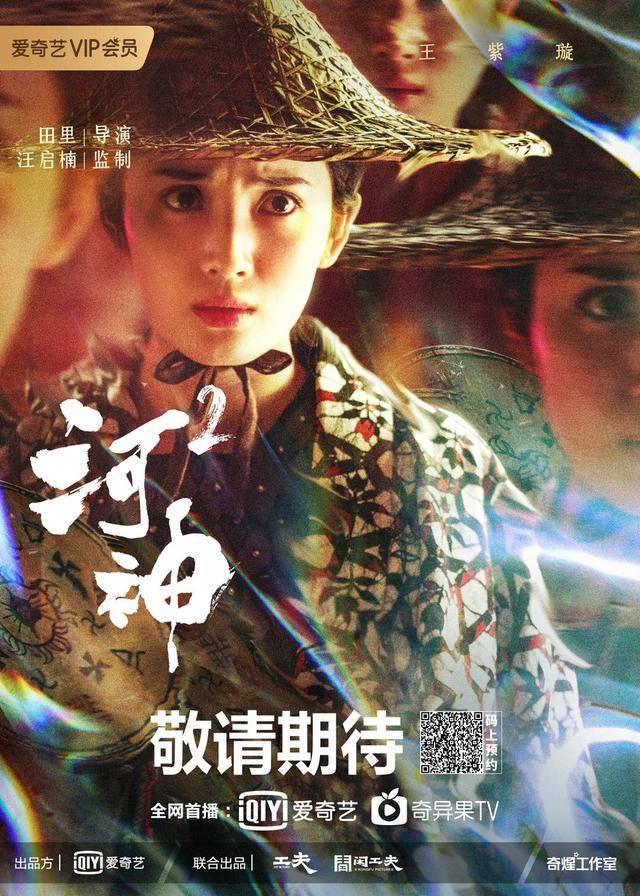 安信4娱乐:河神2发布海报及预告民国探案剧